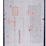 Official Records of Macao During the Qing Dynasty (1693-1886) (2016)